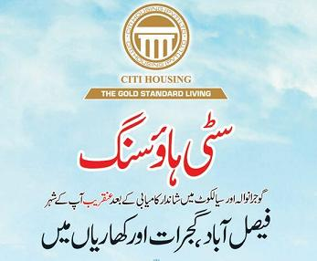 Citi Housing Faisalabad, Gujrat & Kharian Projects Announced