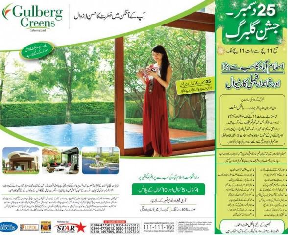 Gulberg Green Islamabad Ka Jashan 25-12-203