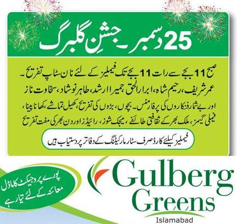 Gulberg Greens Organizing 'Jashan-e-Gulberg' in Islamabad on Dec 25, 2013