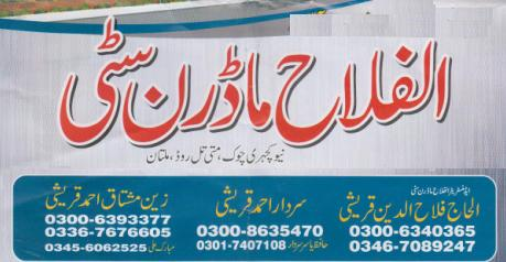 Al-Falah Modern Housing Scheme Multan Contact Numbers