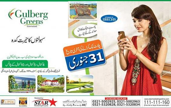 Gulberg Greens Islamabad Payment Schedule (New) – Last Date of Booking 31/1/2014