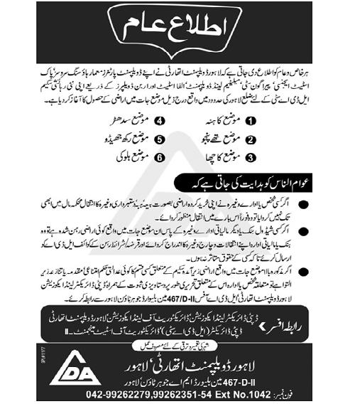 Land Requisition started for LDA City Housing Scheme Lahore