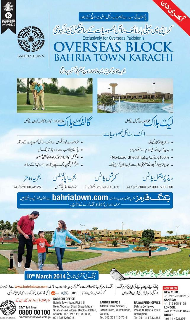 Bahria Town Overseas Booking Last Day