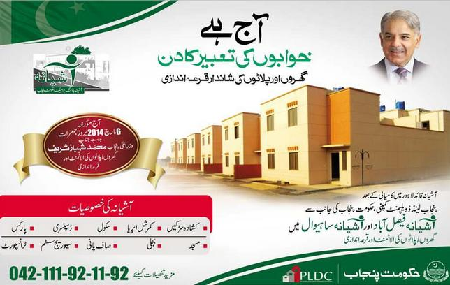 Balloting of Ashiana Housing Faisalabad and Sahiwal Today