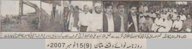 Fatima Jinnah Town Phase-I Multan Inauguration ceremony addressed by Faisal Mukhtar on 14-11-2007