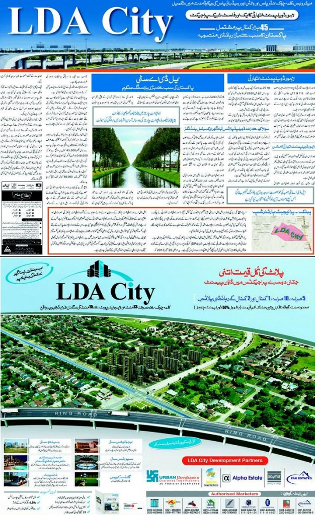 LDA City Housing project launching at Ferozpur Road Lahore