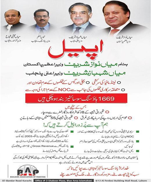 Builders Association of Pakistan Appeal to Nawaz Sharif and Shahbaz Sharif