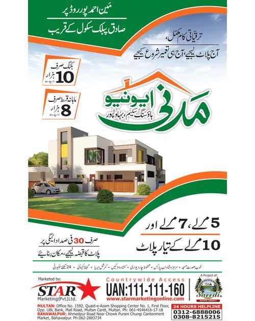 Madni Avenue Housing Scheme Ahmad Pur Road Near Sadiq Public School Bahawalpur