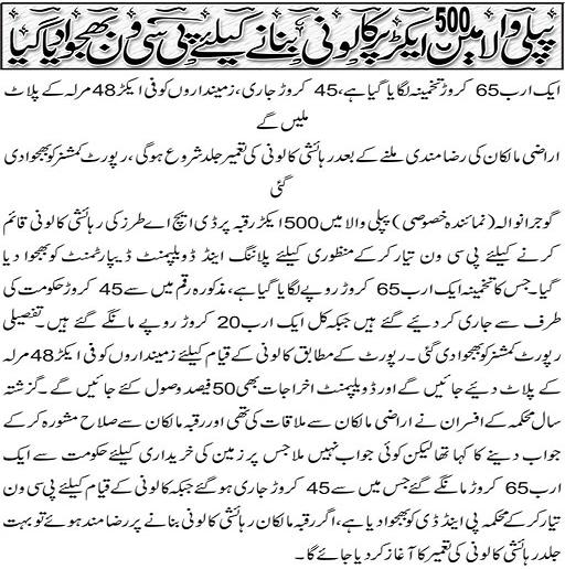 Pipliwala Gujranwala Housing Scheme