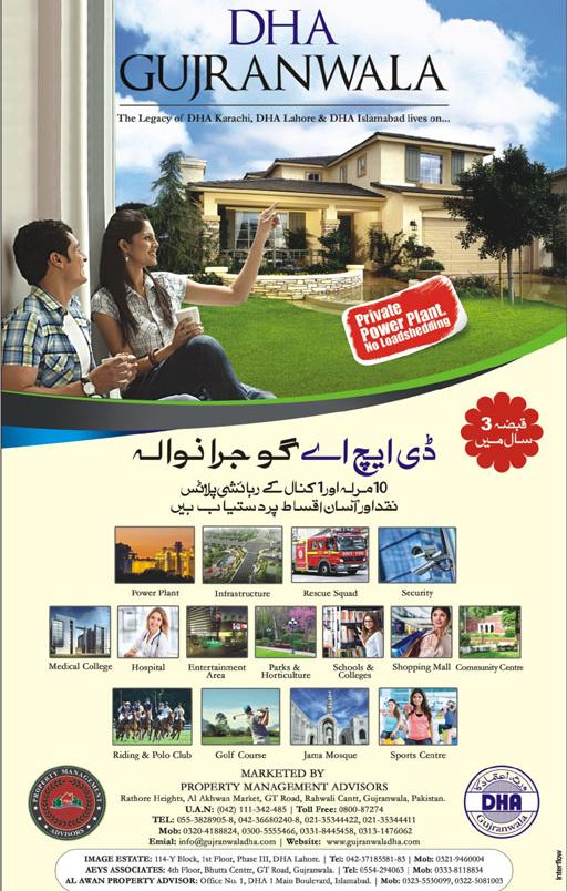 DHA Gujranwala 10 Marla and 1 Kanal Residential Plots for Sale