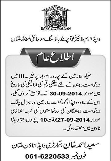 Wapda Town Phase III Multan Balloting/Draw of Plots on Sept 27, 2014