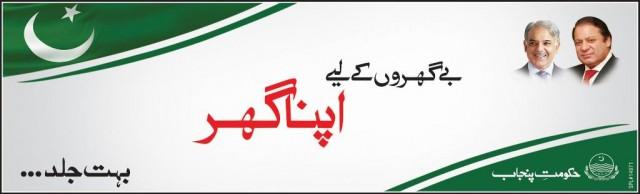Apna Ghar Housing Scheme being launched by Punjab CM Shahbaz Sharif Soon