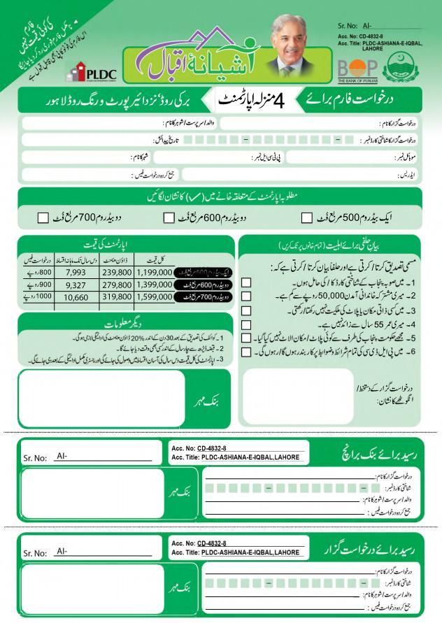 Ashiana housing scheme lahore 2014 form download pdf, doc.