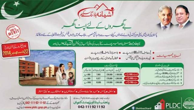 Ashiana Housing Scheme Barki Road Lahore Application Invited for Residential Flats