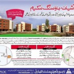 Ashiana Housing Scheme - Low Cost Housing Unit by Public Private Partnership in Ashiana Quaid and Ashiana Iqbal Lahore