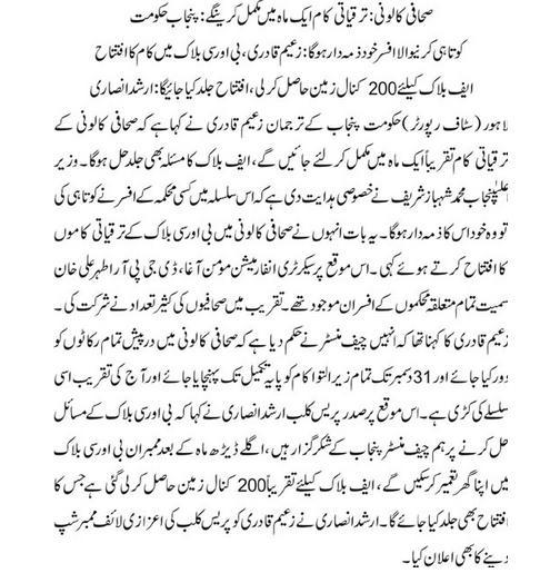 Lahore Journalist / Sahafi Colony Development Status