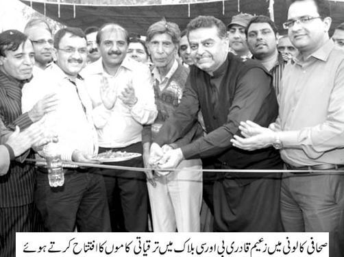 Punjab Minister Zaeem Qadri in Sahafi Colony Lahore