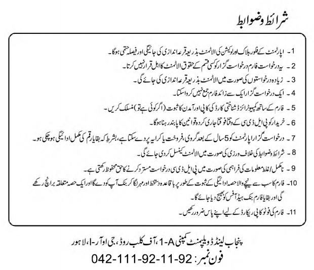 Rules and Conditions for Ashiana Housing Scheme Lahore Flat or Apartment