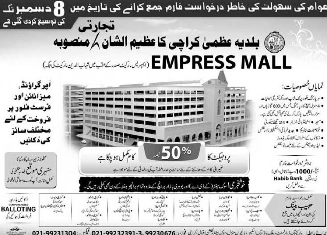 Empress Mall Plaza Karachi Metropolitan Corporation