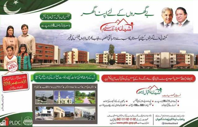 Last Date of Application Submission Extended in Ashiana Iqbal Lahore