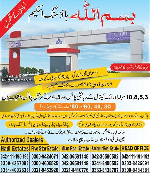Bismillah Housing Scheme Lahore