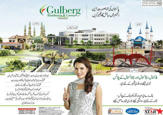 Development Status of Gulberg Greens and Gulberg Residencia Islamabad