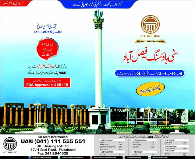 Citi Housing Faisalabad Last Date of Plot Booking – March 30, 2015