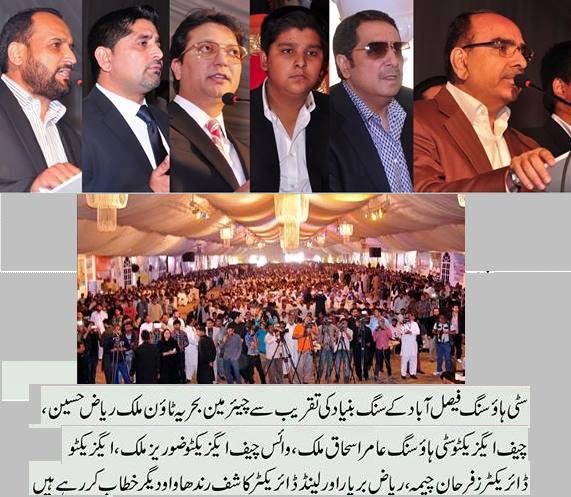 Citi Housing Foundation Stone Ceremony Address of Malik Riaz, Amir Ishaq, Farhan Cheema and Others