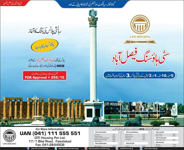 City Housing Faisalabad Booking of Plots Started