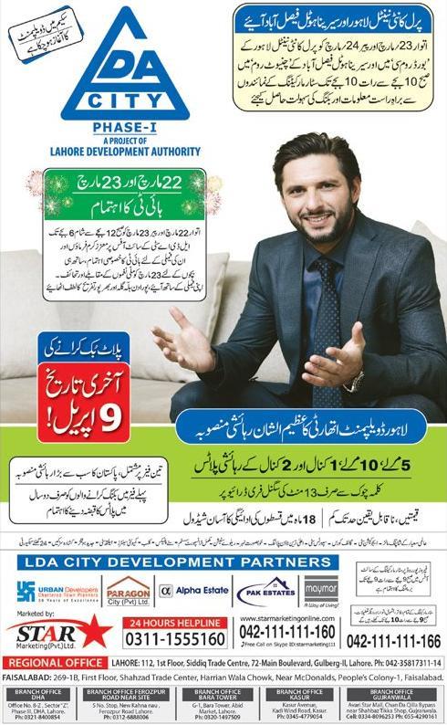 LDA City Lahore Phase-I Hi-Tea on March 22, 23 2015