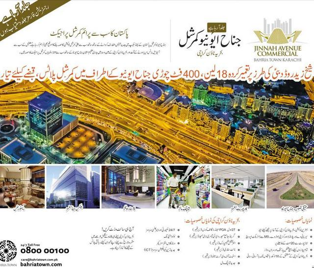 Bahria Town Jinnah Avenue Commercial Plots - Registration Form Available soon