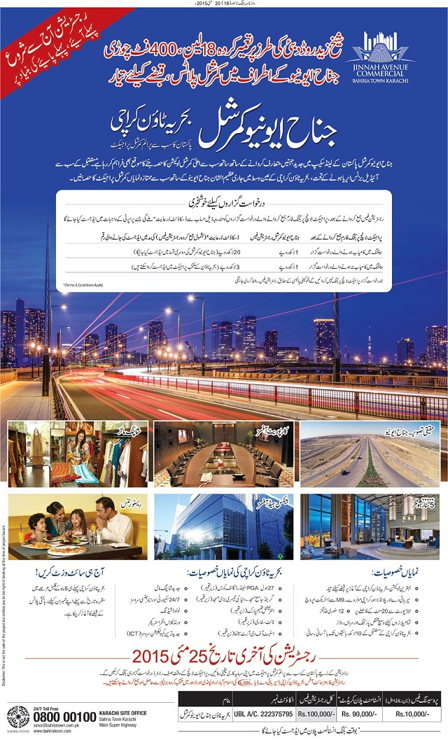 Bahria Town Karachi Commercial Plots For Sale - Registration Started