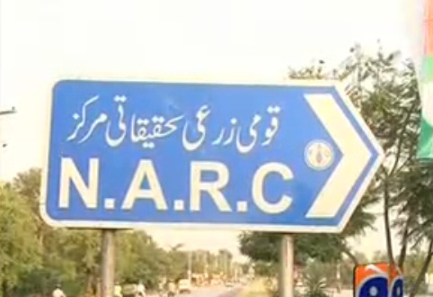 NARC Islamabad - CDA Plans Housing Society on the Area