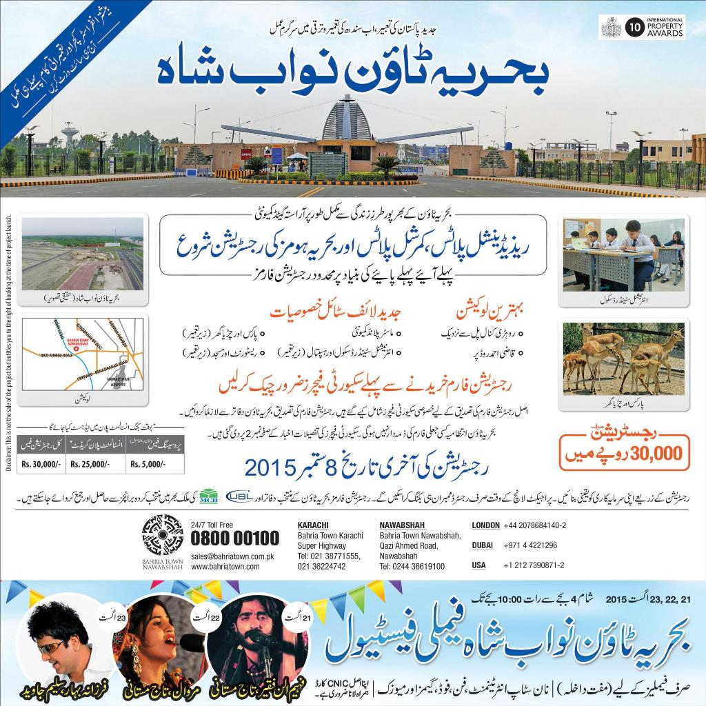 Bahria Town Nawabshah Launched - Last Date of Registration September 8, 2015
