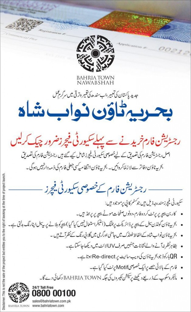 Bahria Town Registration Form for Nawab Shah