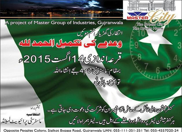 Master City Gujranwala Draw Balloting Result on August 14 2015