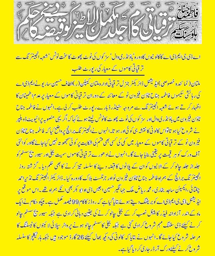 Additional DG MDA Visit Fatima Jinnah Town Housing Scheme Phase I & II Multan