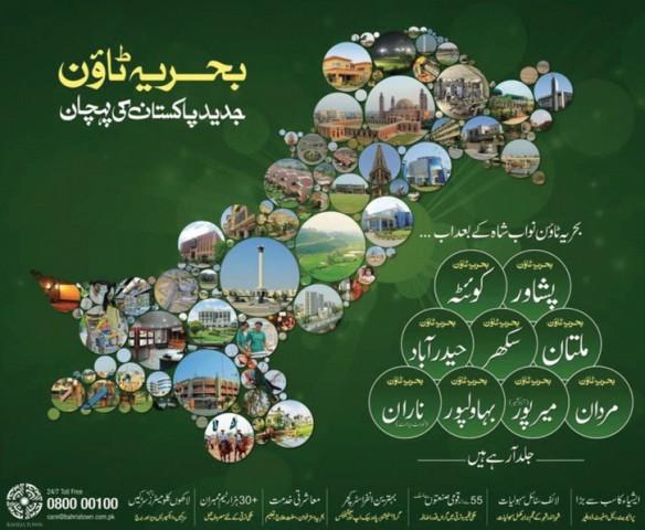Bahria Town Announced Housing Schemes in Naran, Bahawalpur, Mirpur AJK, Mardan and Multan