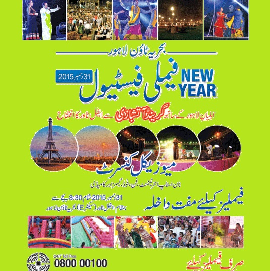 Bahria Town Lahore Family Festival - New Year 2015-2016