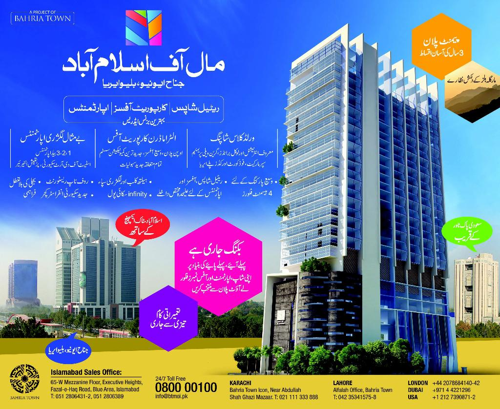 Bahria Town Launced Mall Of Abad Offices And Apartments