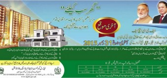FGEHF Islamabad Membership Phase II – Last Date Extended Till Dec 31, 2015