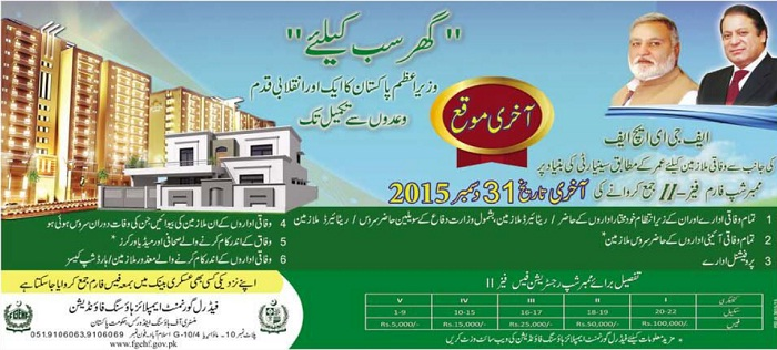 FGEHF Islamabad Membership Phase-II Started  - Home For All