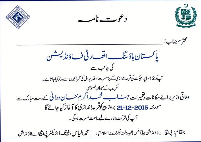 PHA Foundation Draw Ceremony for Apartment of I-12 Islamabad Sector on 21-12-2015
