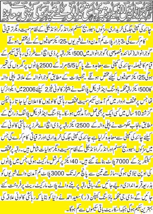 DHA Like Housing Colony in Gujranwala