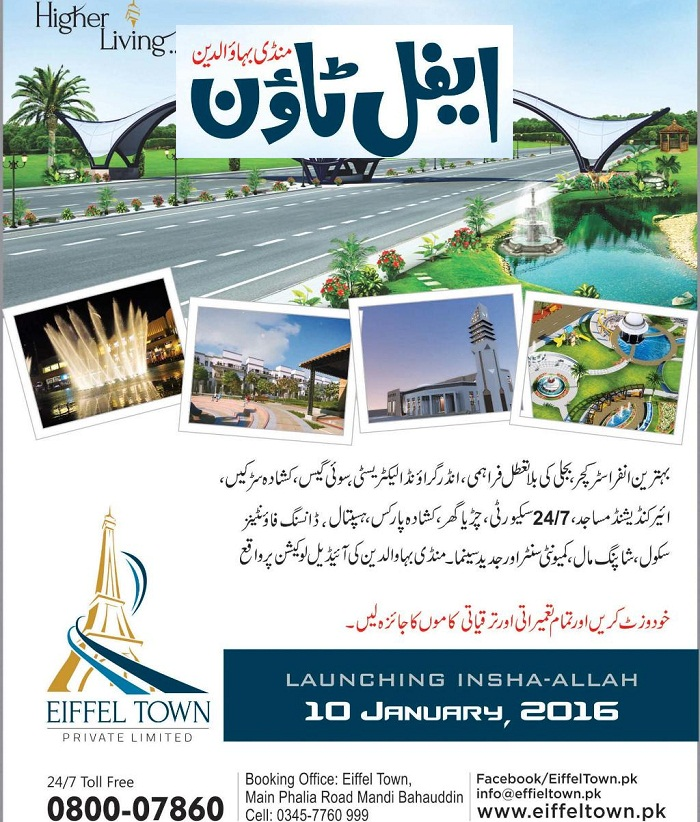 Eiffel Town Mandi Bahauddin will be Launched on January 10, 2016
