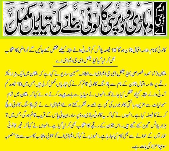 MDA's New Hosing Scheme Ready for Launching in Multan