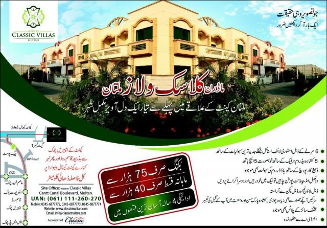 Classic Villas Multan - 6 Marla Double Story Bungalow in Multan Cant