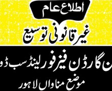 Illegal Extension in Al-Rehman Garden Lahore – LDA Issued Notice