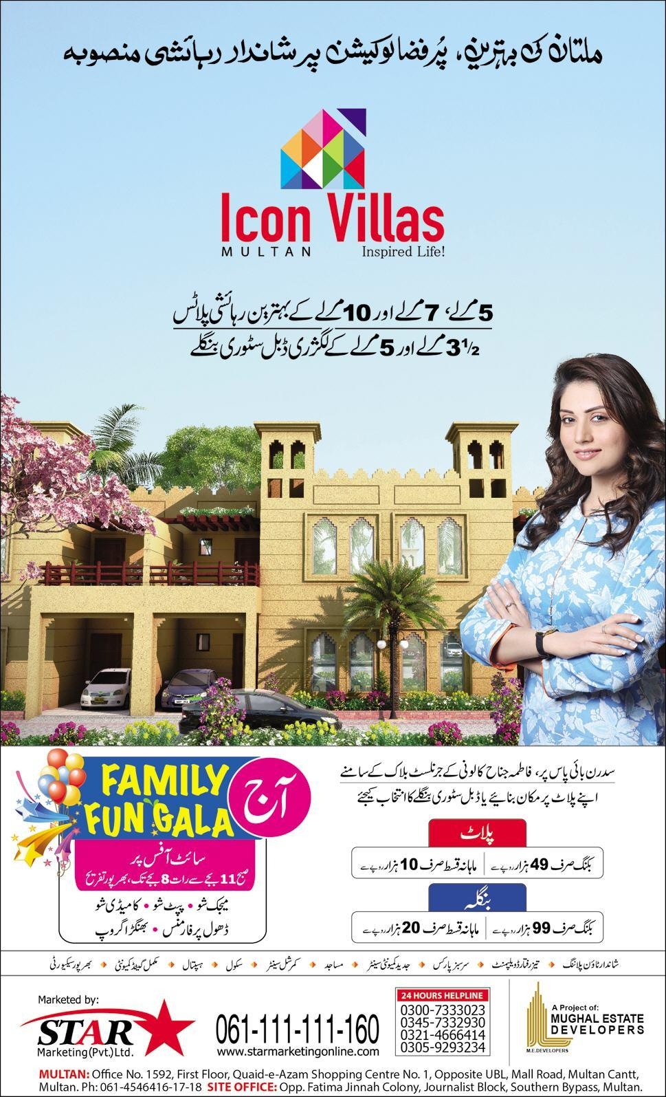 Icon Villas Multan Family Fun Gala 13-3-2016