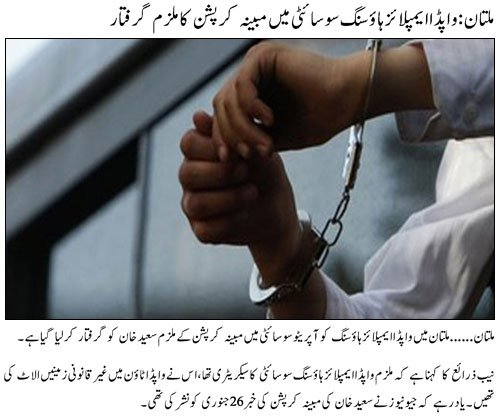 Multan WAPDA Town Society Secretary Saeed Ahmad Khan Arrested